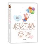 杨红樱童话典藏版――亲爱的笨笨猪