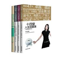 【旧书9成新】十四堂人生创意课全套装,李欣频 ,广西科学技术出版社,9787807636137