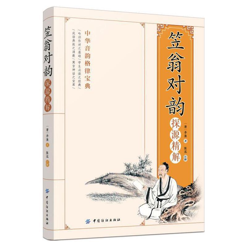笠翁对韵探源精解 陈泓 9787518035441 中国纺织出版社