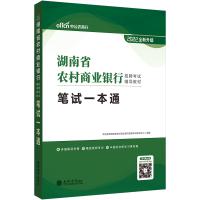 中公教育2021湖南省农村商业银行招聘考试辅导教材:笔试一本通