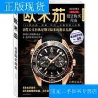 【二手旧书9成新】欧米茄投资购买指南 /朱磊 北京联合出版公司