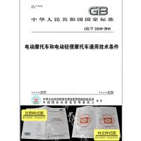 GB/T 24158-2018 电动摩托车和电动轻便摩托车通用技术条件