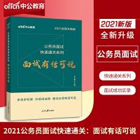 中公教育2021公务员面试快速通关系列:面试有话可说(全新升级)