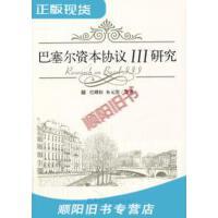 【二手旧书9成新】巴塞尔资本协议3研究巴曙松 9787504959331中国金融出版社