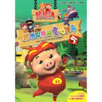 猪猪侠积木世界的童话故事5【正版图书 满额减 放心购买 售后无忧】