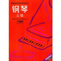 钢琴 三级(星海音乐学院考级指定书)