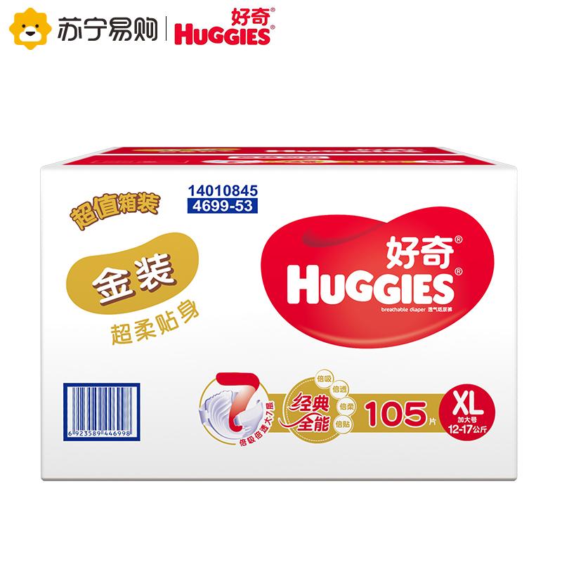 【苏宁红孩子】好奇纸尿裤XL105片金装婴儿男女宝宝通用尿不湿