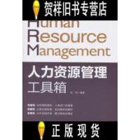 【品相好古旧书二手书】人力资源管理工具箱 /徐伟 中国铁道出版社