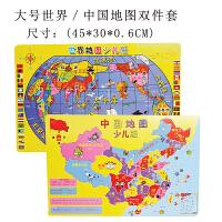 【全场包邮 限时5折】乌龟先森 地图拼图 磁性地理教具大小号中国世界地图少儿版拼板宝宝儿童木制玩具