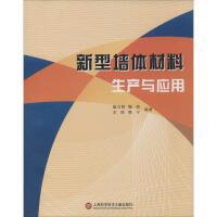 新型墙体材料生产与应用 上海科学技术文献出版社