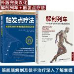 解剖列车+触发点疗法2册(第3版) 北京科学技术出版社 等
