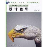 【新书店正版】设计色彩 金贵成 人民美术出版社 9787102046440