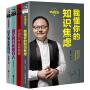 罗辑思维:我懂你的知识焦虑+迷茫时代的明白人+中国为什么有前途+成大事者不纠结(套装共4册)罗振宇著 逻辑思维