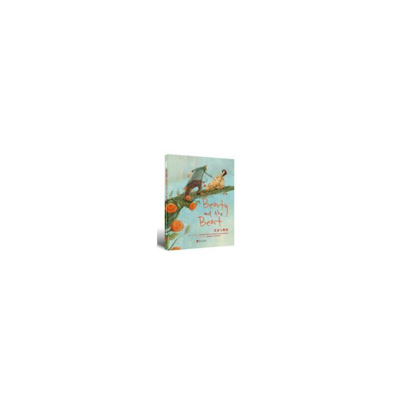 世界经典童话纯美有声绘本:美女与野兽 [7-10岁]
