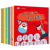10册小小数学家小小存钱罐 我的第一套科普百科绘本书 6-12岁儿童趣味数学益智启蒙全书 阶梯数学思维训练 小学生一二