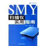扫描仪实用指南 张桂兰,齐爱军 印刷工业出版社 9787800006289