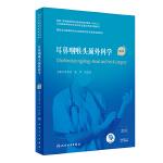 耳鼻咽喉头颈外科学(第2版/配增值)(国家卫生健康委员会住院医师规范化培训规划教材)