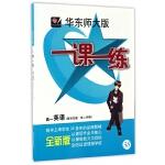 高一英语(新世纪版第2学期全新版)/华东师大版一课一练