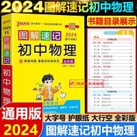 图解速记初中物理全彩版2020版pass绿卡图书第七次修订
