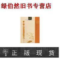 【二手书旧书95成新】唐人书《妙法莲花经卷五》,本书编写组,中国书店出版社