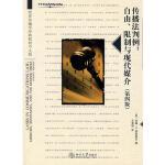传播法判例:自由、限制与现代媒介(第四版) (美)泽莱兹尼,王秀丽 北京大学出版社