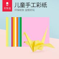 卡乐优儿童剪纸幼儿园剪刀3-6岁宝宝入门手工折纸彩纸女孩diy制作