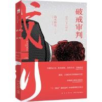 【新书店正版】 破戒审判 (日)高木彬光 新星出版社 9787513320436