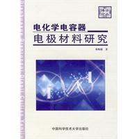 �化�W�容器��O材料研究 �梅根 中��科�W技�g大�W出版社