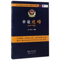 申论攻略,李剑南编,中国人民公安大学出版社【正版开发票】