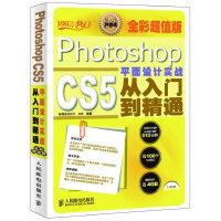 Photoshop CS5平面设计实战从入门到精通(全彩超值版)(附光盘)