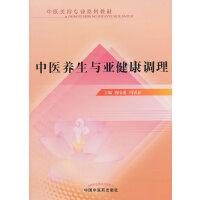中医养生与亚健康调理・中医美容专业系列教材