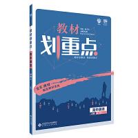 理想树67高考2020新版教材划重点 高中英语必修4外研版 高中同步讲解