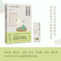 瓦屋纸窗 清泉绿茶 周作人散文精选集(简策博文)