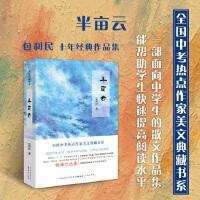 5折特惠 半亩云 全国中考热点作家美文典藏书系