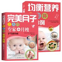 育婴书籍2册宝宝辅食+月子书 孕产妇保健育儿书籍0-3岁新生儿月子餐30天食谱婴儿护理百科大全书孕育