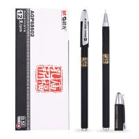 晨光孔庙祈福中性笔考试用笔学生全针管0.5碳素水笔磨砂笔杆 多款