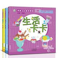 全套3册青藤少儿美术教程 生活卡卡 人物卡卡 动物卡卡 少儿书画技法类畅销图书 6-12岁儿童学前开发 创意立体手工剪