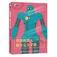 【二手旧书9成新】 智能机器人制作完全手册《无线电》编辑部人民邮电出版社