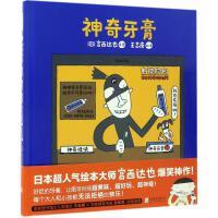 神奇牙膏,北京�合出版公司,9787550291072【新�A��店,正版�F�】
