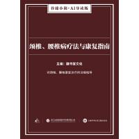 颈椎、腰椎病疗法与康复指南(谷臻小简・AI导读版)