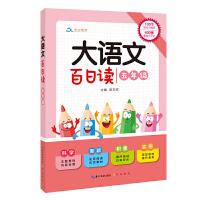 大语文 百日读(五年级)100个语文小知识+500张素材小卡片