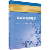 临床内科护理学