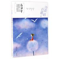 【正版】 方卫平精选儿童文学读本 为我唱首歌吧