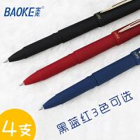 宝克中性笔批发0.5红黑蓝色粗水笔1.0mm签字笔0.7碳素4支装商务硬笔书法练字彩虹系列大容量签字笔芯