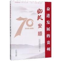 富美安顺/奋进发展的贵州1949-2019丛书