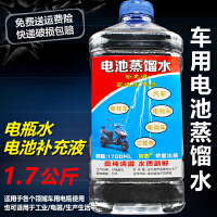 三轮车电瓶电动蓄电池蒸馏水去离子水电解液电池修复液汽车摩托用