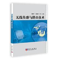 {二手旧书99成新}无线传感与路由技术 张德干 科学出版社 9787030364678