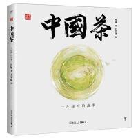 中国符号・中国茶 : 一片绿叶的故事(原创中国传统文化绘本,激发孩子从生活中发现祖先的智慧,著名文化学者黄永松先生作序