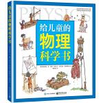 给儿童的物理科学书 物理科普图画书 少儿科普 物理学基础知识入门 漫画物理学入门 青少年科普书籍 物