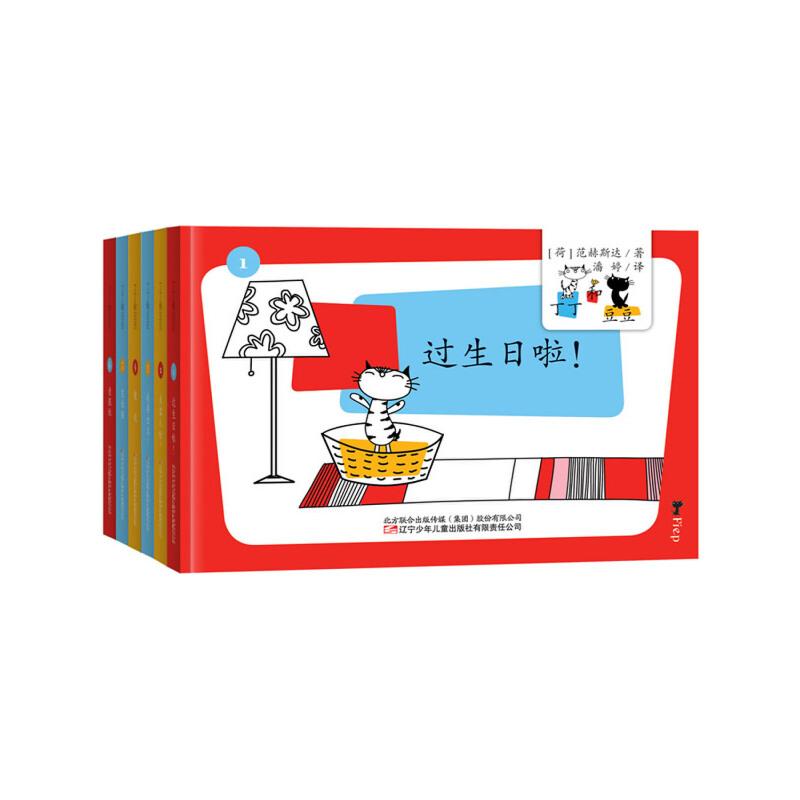 丁丁和豆豆(全六册)自信、好奇、率真、勇敢、热心……来自荷兰的的儿童好性格养成丛书!